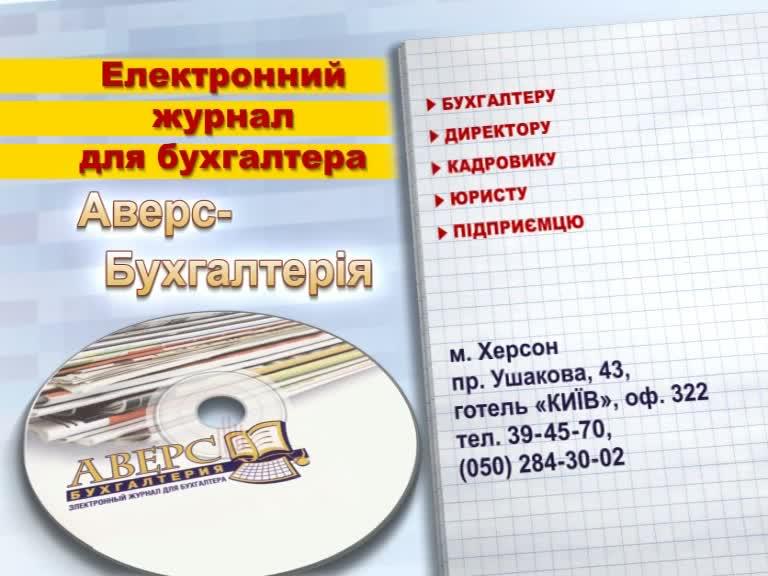 аверс бухгалтерия инструкция